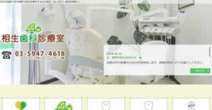 【#大泉学園】相生歯科診療室-保険適用の白い歯