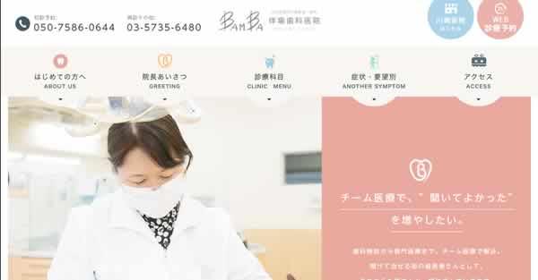 【#糀谷】伴場歯科医院-保険適用の白い歯