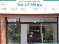 【#井荻】カメリア歯科 井荻-保険適用の白い歯