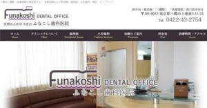 【#三鷹駅 #武蔵境】ふなこし歯科医院-保険適用の白い歯