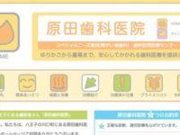 【#八王子】原田歯科医院-保険適用の白い歯