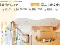 【#小宮】小宮歯科クリニック-保険適用の白い歯