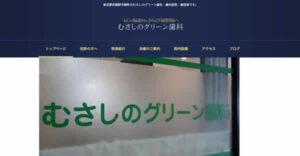 【#吉祥寺 #三鷹】むさしのグリーン歯科-保険適用の白い歯
