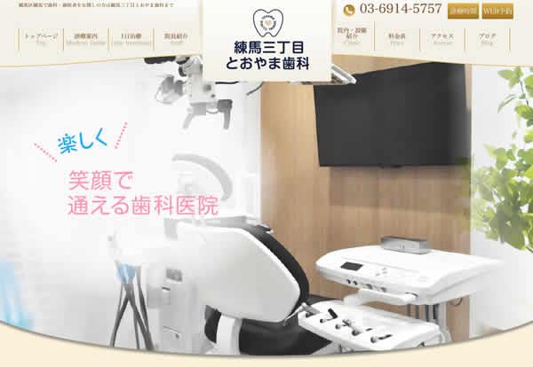 【#豊島園 #練馬】練馬三丁目とおやま歯科-保険適用の白い歯