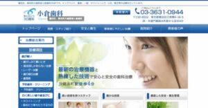 【#錦糸】小倉歯科-保険適用の白い歯