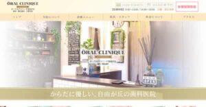 【#自由が丘】オーラルクリニーク自由が丘-保険適用の白い歯