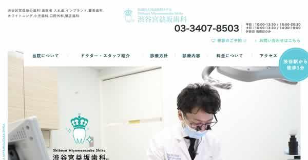 【#渋谷】渋谷宮益坂歯科-保険適用の白い歯