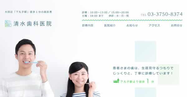 【#下丸子】清水歯科医院-保険適用の白い歯