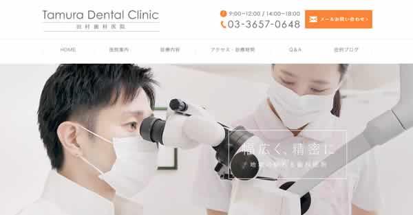 【#小岩】田村歯科医院-保険適用の白い歯