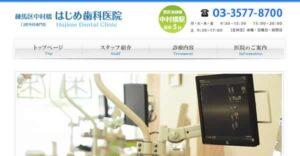 【#中村橋】はじめ歯科医院-保険適用の白い歯