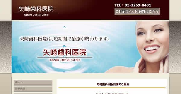 【#飯田橋】矢崎歯科-保険適用の白い歯