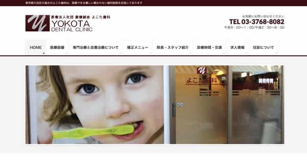【#平和島】よこた歯科-保険適用の白い歯