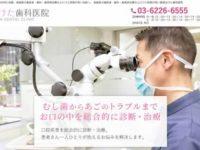 【#東銀座駅】銀座はけた歯科医院-保険適用の白い歯