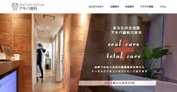 【#六本木】アキバ歯科六本木-保険適用の白い歯