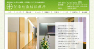 【#田町】芝浦桂歯科診療所-保険適用の白い歯