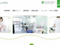 【#学芸大学】井上歯科クリニック 学芸大-保険適用の白い歯