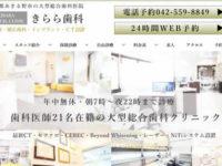 【#秋川】きらら歯科-保険適用の白い歯
