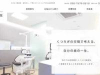 【#光が丘】松山歯科医院-保険適用の白い歯
