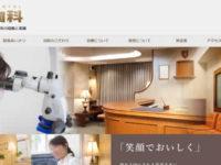 【#武蔵小山】青柳歯科-保険適用の白い歯