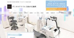【#自由が丘】デンタルアトリエ自由が丘歯科-保険適用の白い歯