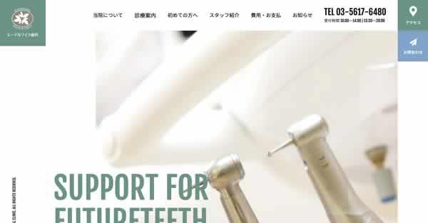 【#木場】エーデルワイス歯科-保険適用の白い歯