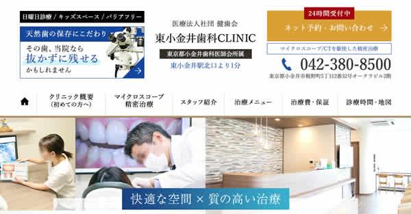 【#東小金井】東小金井歯科CLINIC-保険適用の白い歯