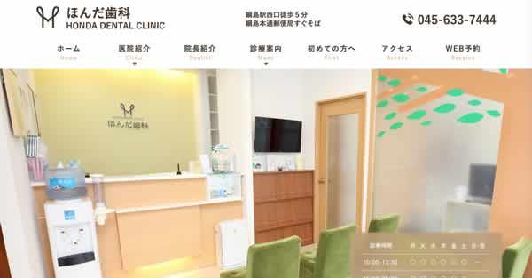 【#綱島】ほんだ歯科-保険適用の白い歯