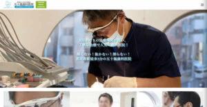 【#恵比寿 #代官山】五十嵐歯科-保険適用の白い歯