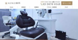 【#瑞江】KOKO歯科-保険適用の白い歯