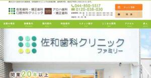 【#溝の口】佐和歯科クリニック-保険適用の白い歯