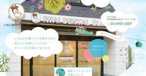 【#板橋区役所前】いわい歯科クリニック-保険適用の白い歯