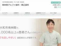 【#南林間】アルファ歯科-保険適用の白い歯