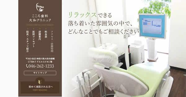 【#大和】こころ歯科大和クリニック-保険適用の白い歯