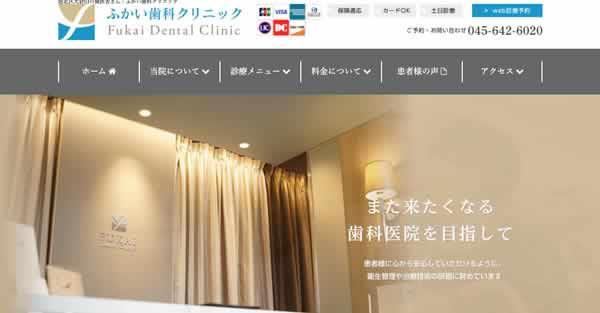 【#大倉山】ふかい歯科クリニック-保険適用の白い歯