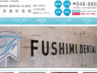 【#北浦和】伏見歯科医院-保険適用の白い歯