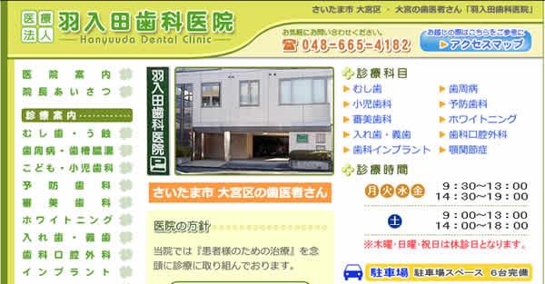 【#大宮】羽入田歯科医院-保険適用の白い歯