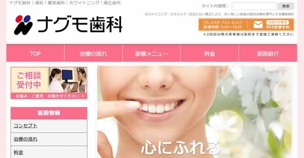 【#浦和】ナグモ歯科-保険適用の白い歯