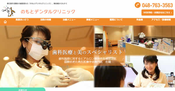【#豊春】のもとデンタルクリニック-保険適用の白い歯