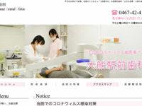 【#大船】大船駅前歯科-保険適用の白い歯