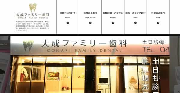 【#鉄道博物館】大成ファミリー歯科-保険適用の白い歯
