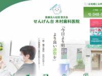 【#せんげん台】せんげん台 木村歯科医院-保険適用の白い歯