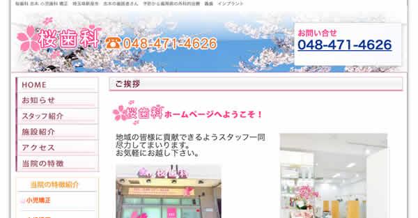 【#志木】医療法人社団聖白会 桜歯科-保険適用の白い歯