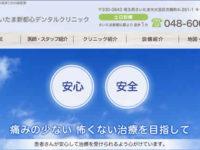 【#さいたま新都心】さいたま新都心デンタルクリニック-保険適用の白い歯