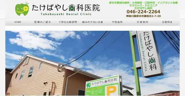 【#妻田薬師】竹林歯科医院-保険適用の白い歯