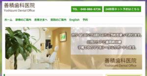 【#北浦和】善積歯科医院-保険適用の白い歯