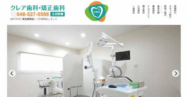 【#熊谷】クレア歯科・矯正歯科-保険適用の白い歯