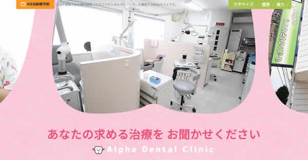 【#南鳩ヶ谷】アルファデンタルクリニック-保険適用の白い歯