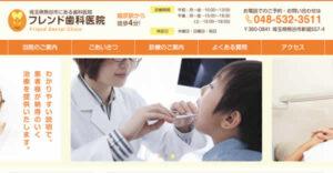【#籠原】フレンド歯科医院-保険適用の白い歯