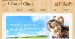 【#新所沢】アイデンタルクリニック-保険適用の白い歯