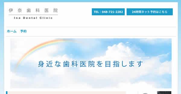 【#伊奈中央】伊奈歯科医院-保険適用の白い歯